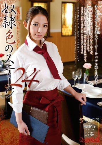 奴隷色のステージ24 アタッカーズ [DVD]