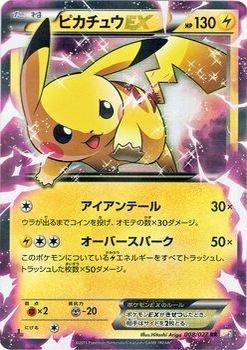 ポケモンカードXY ピカチュウEX(RR) 伝説キラコレクション(PMCP2)/シングルカード
