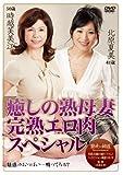 癒しの熟母妻完熟エロ肉スペシャル [DVD]