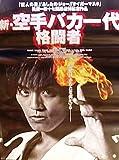 日本版劇場オリジナルポスター★『新・空手バカ一代 格闘者』/永井大