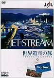 JAL ジェットストリーム「世界遺産」の旅 AROUND THE WORLD Vol.2 [DVD]