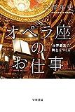 オペラ座のお仕事──世界最高の舞台をつくる (ハヤカワ・ノンフィクション文庫)