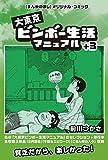 大東京ビンボー生活マニュアル+3 (まんがのほし DIGITAL COMIC)
