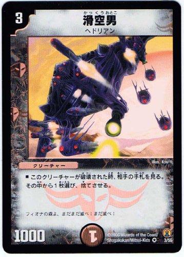 【シングルカード】滑空男 3/55 (デュエルマスターズ)ベリーレア /ホイル仕様
