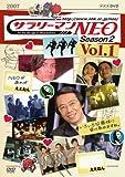 サラリーマンNEO SEASON-2 vol.1 [DVD]