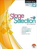 STAGEA・EL ステージ・セレクション(中級~上級)Vol.5 ~スペイン~