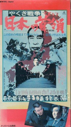 やくざ戦争 日本の首領 [VHS]
