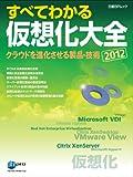 すべてわかる仮想化大全2012 (日経BPムック) [ムック] / 日経BP社 (編集); 日経BP社 (刊)