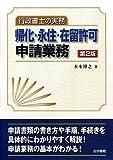 [メモ][How To]日本国籍取得への道 その5