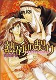 熱砂の契り-秘密のオアシスに囚われて- / 阿川 好子 のシリーズ情報を見る