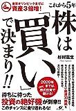 東京オリンピックまでに資産3倍増! これから5年 株は「買い」で決まり!!