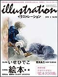 illustration ( イラストレーション ) 2010年 5月号 [雑誌]