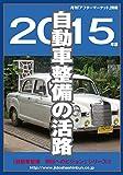 2015年版自動車整備明日へのビジョン〜自動車整備の活路 (月刊アフターマーケット(別冊))