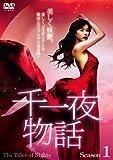 千一夜物語 ファーストシーズン DVD-BOX
