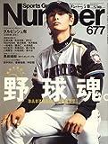 Sports Graphic Number (スポーツ・グラフィック ナンバー) 2007年 5/10号 [雑誌]