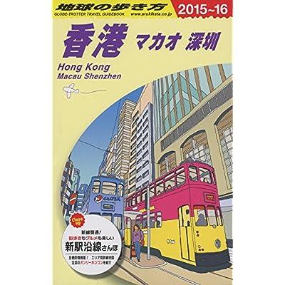 D09 地球の歩き方 香港 マカオ 深セン 2015~2016