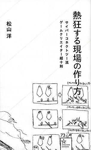 熱狂する現場の作り方 サイバーコネクトツー流ゲームクリエイター超十則 (星海社新書)