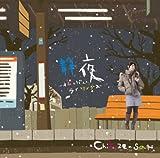 静夜~オムニバス・ラブソングス~(初回限定盤・DVD付)