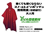 STUDIO21 寒くても硬くならないスノー&レインポンチョ 大人用 携帯雨具(収納袋付) 赤 PO-AD2F-RD