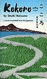 Soseki Natsume Kokoro (Tuttle Classics of Japanese Literature)