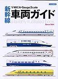 新幹線車両ガイド (イカロス・ムック)