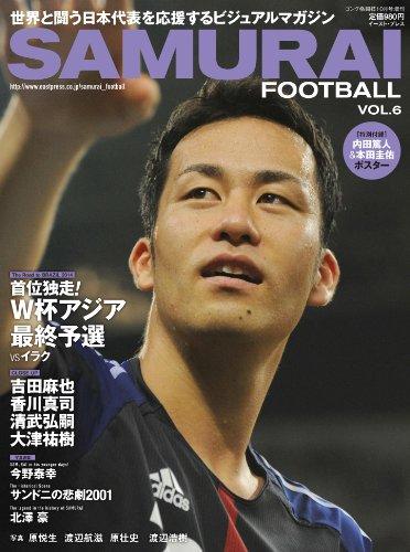 SAMURAI FOOTBALL vol.6 (ゴング格闘技2012年10月号増刊)