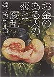 お金のある人の恋と腐乱 (徳間文庫)
