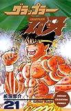 グラップラー刃牙 21 (少年チャンピオン・コミックス)