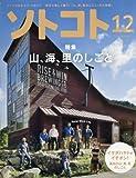 SOTOKOTO(ソトコト) 2015年 12 月号 [雑誌]