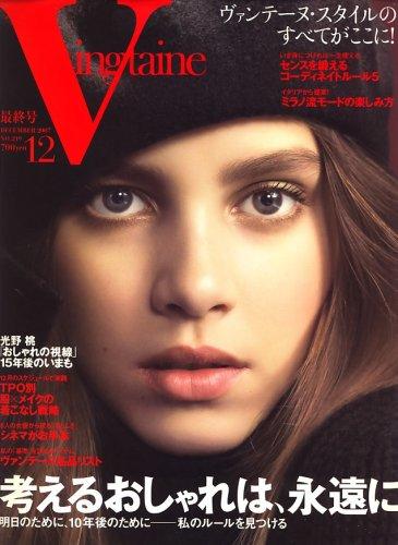 Vingtaine 2007年12月号 大きい表紙画像