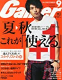 Gainer (ゲイナー) 2013年 09月号 [雑誌]
