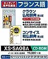 カシオ 電子辞書 エクスワード 追加コンテンツCD-ROM版 ネイティブ音声収録クラウン仏和 コンサイス和仏辞典 XS-SA08A