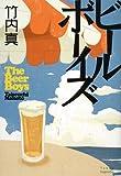 ビールボーイズ