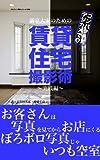 ぼろフォト解決シリーズ 002 コンパクトデジカメでOK 満室大家のための賃貸住宅撮影術~実践編〜
