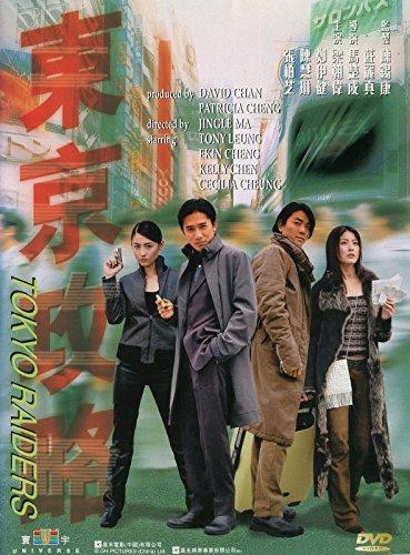 tokyo-raiders-dvd
