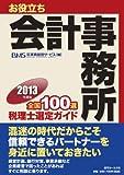 お役立ち 会計事務所 2013年度版 全国100選 税理士選定ガイド