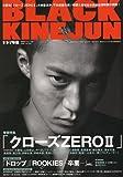 キネマ旬報臨時増刊 BLACK KINEJUN 「クローズZEROII」特集号 2009年 4/11号