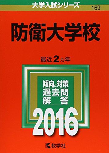 防衛大学校 (2016年版大学入試シリーズ)