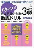 パターン別日本語能力試験3級徹底ドリル