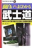 面白いほどよくわかる武士道—時代とともに受け継がれた日本人の精神の源流 (学校で教えない教科書)
