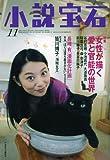 小説宝石 2009年 11月号 [雑誌]
