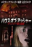 ハウス・オブ・アッシャー~アッシャー家の崩壊~ [DVD]