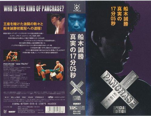 パンクラス 船木誠勝 真実の17分05秒 [VHS]