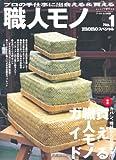 monoスペシャル職人モノ No.1—プロの手仕事に出会える&買える (ワールド・ムック 829)