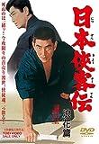 日本侠客伝 浪花篇[DVD]