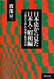 日本史から見た日本人〈昭和編〉「立憲君主国」の崩壊と繁栄の謎 (ノン・ブック四六判)