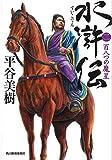 水滸伝 2 百八つの魔星 (ハルキ文庫 ひ 7-18 時代小説文庫)