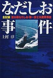 なだしお事件―全記録 潜水艦なだしお・第一富士丸衝突事故