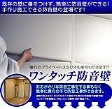 賃貸でも簡単に防音壁が自分でできるワンタッチ防音壁