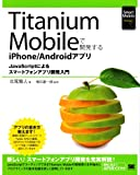 Titanium Mobileで開発するiPhone/Androidアプリ (Smart Mobile Developer)